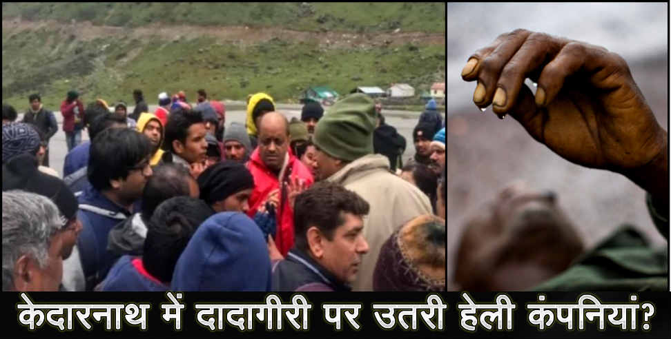 Image: PILIGRIMS DEATH KEDARNATH DUE TO HELICOPTER COMPENY NEGLIGENCE