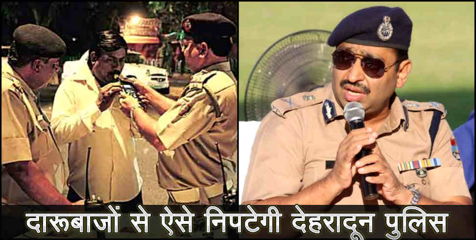 Police guideline for new year in dehradun - उत्तराखंड, उत्तराखंड न्यूज, लेटेस्ट उत्तराखंड न्यूज, देहरादून न्यूज, देहरादून पुलिस, उत्तराखंड पुलिस , Uttarakhand, Uttarakhand News, Latest Uttarakhand News, Dehradun News, Dehradun Police, Uttarakhand Police, uttarakhand, uttarakhand news, latest news from uttarakhand