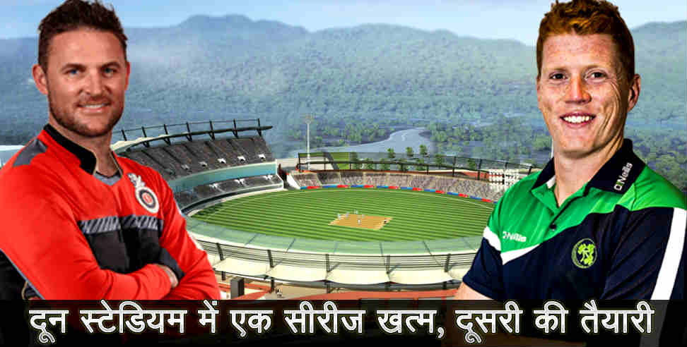 Now new zealand and ireland will play match in dehradun stadium  - Uttarakhand news, dehradun stadium ,उत्तराखंड,