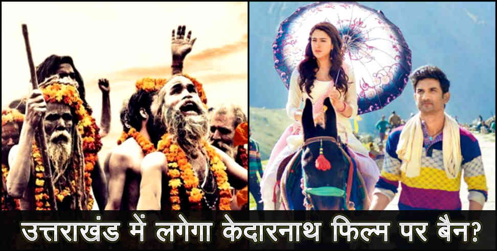 Image: saints demand for ban in uttarakhand on kedarnath movie