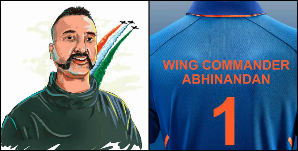 team india new Jersey for wing commador abhiandan - टीम इंडिया, टीम इंडिया जर्सी, टीम इंडिया अभिनंदन,Team India, Team India Jersey, Team India abhiandan, uttarakhand, uttarakhand news, latest news from uttarakhand