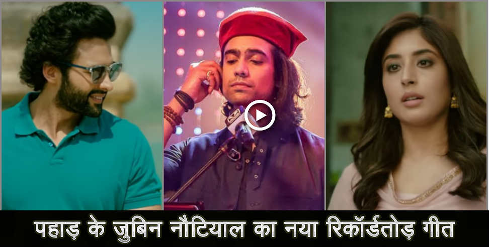 Image: jubin nautiyal new song sawarne lage