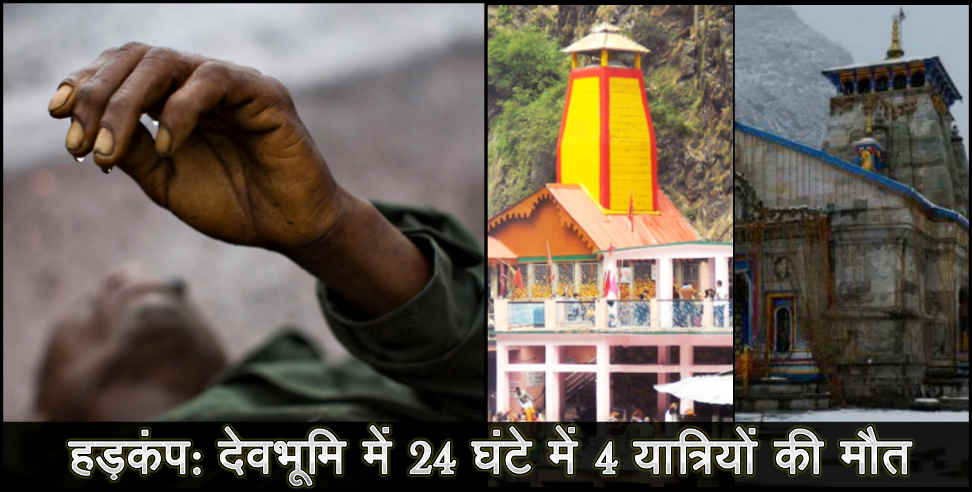 yamunotri: four pilgrims died in kedarnath and yamunotri dham