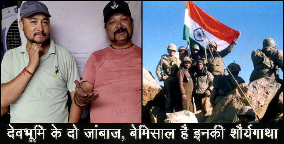 kargil war arvind singh and rajesh uttarakhand gorkha rifle - उत्तराखंड करगिल शहीद, करगिल शहीद उत्तराखंड, उत्तराखंड जवान करगिल, Uttarakhand Kargil martyr, Kargil martyr Uttarakhand, Uttarakhand youth Kargil, uttarakhand, uttarakhand news, latest news from uttarakhand