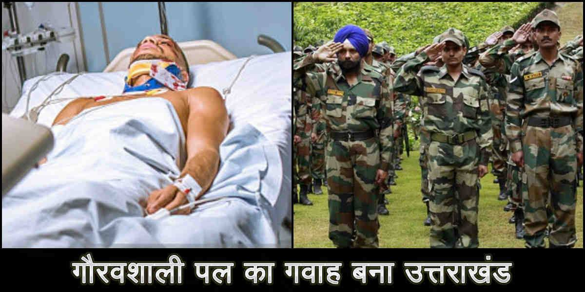 Indian army soldier of uttarakhand gave life to five people - uttarakhand, uttarakhand news, latest news from uttarakhand, उत्तराखंड, उत्तराखंड न्यूज़, Indian Army, Garhwal Fifals