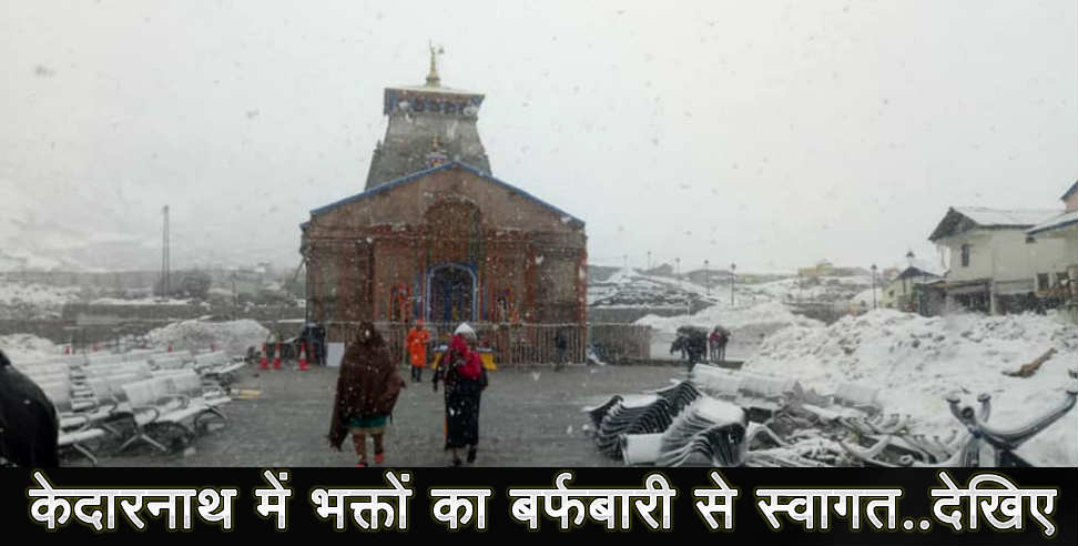 Image: snowfall in kedarnath temple