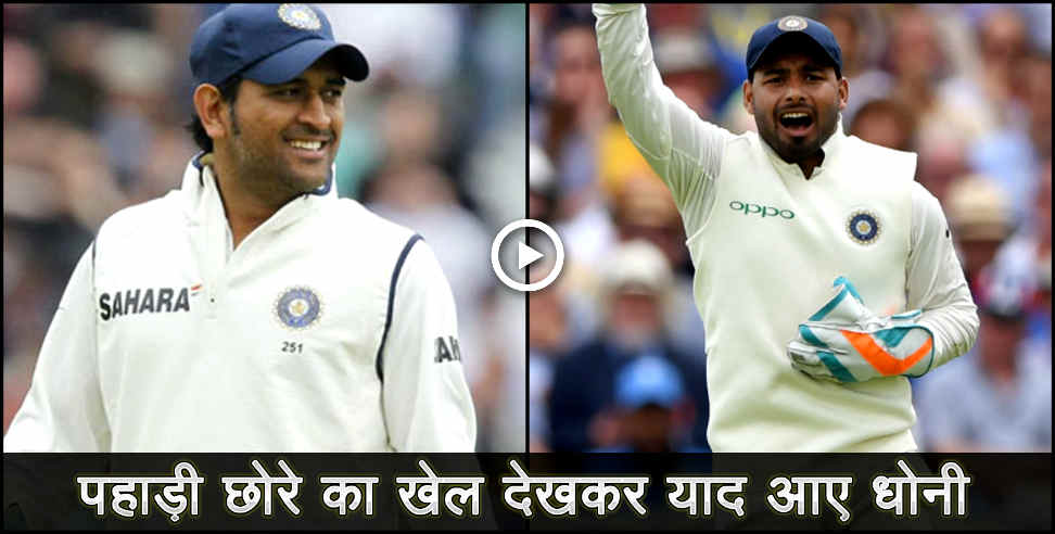 Rishabh pant created history in first test match  - Rishabh pant, uttarakhand cricket , uttarakhand, uttarakhand news, latest news from uttarakhand,,उत्तराखंड,