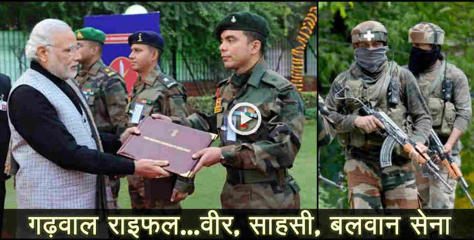garhwal rifle: This is why garhwal rifle is the best army