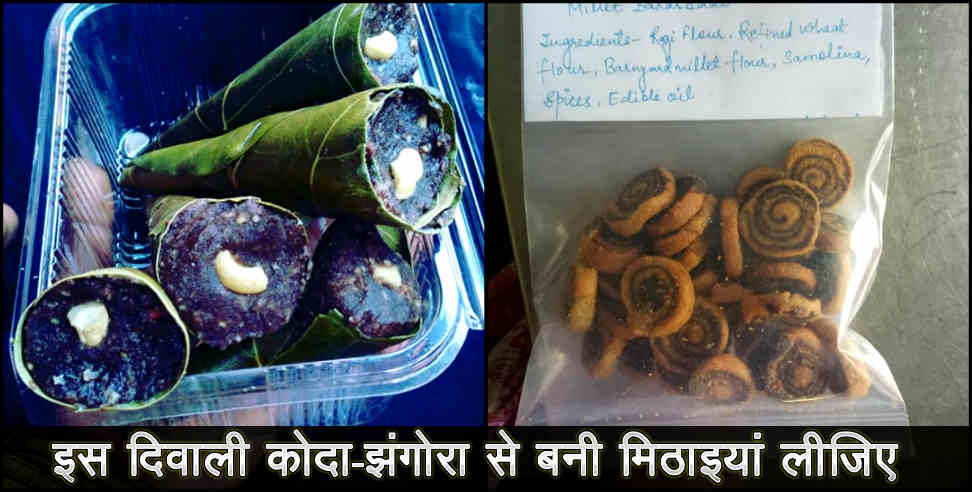 Koda barfi and mandua singori for diwali celebration - Koda barfi, madua singori, uttarakhand, uttarakhand news, latest news from uttarakhand, दिवाली 2018, दीपावली 2018उत्तराखंड,