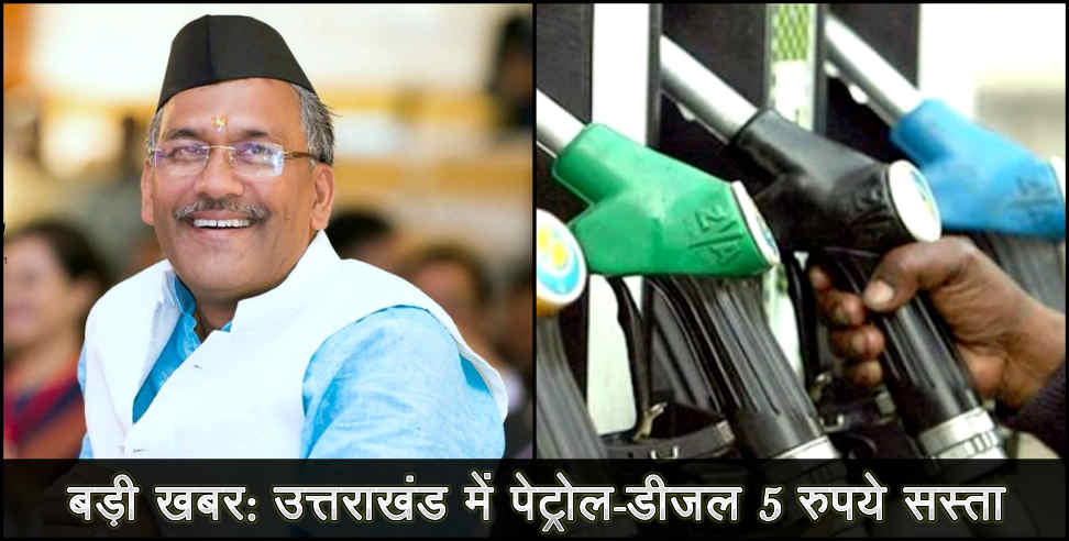 bjp: petrol and desiel price decreasd five rupees per leter in uttarakhand