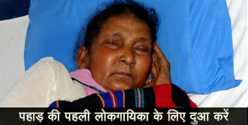 Kabootari devi admitted in hospital  - Uttarakhand news, kabootari devi ,उत्तराखंड,