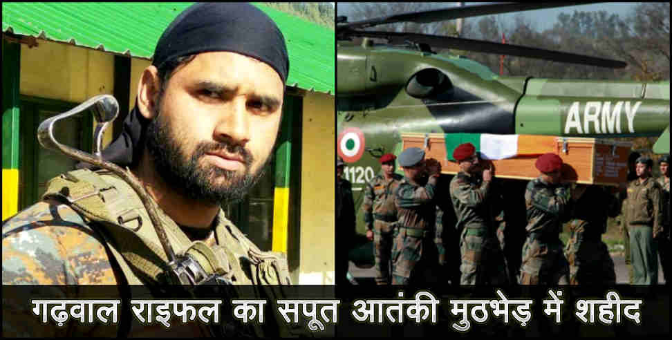 कश्मीर: Uttarakhand mandeep pokhriyal martyr in border