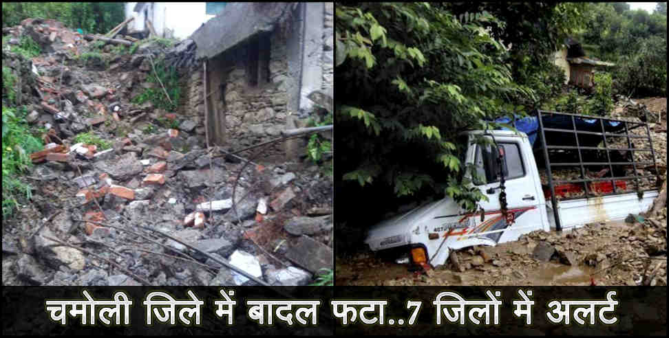 Chamoli district cloudburst  - Uttarakhand rain, chamoli , uttarakhand, uttarakhand news, latest news from uttarakhand,,उत्तराखंड,