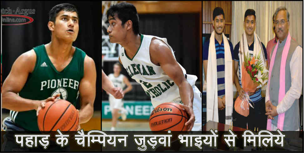 Indian Basketball team players Saurav and Gaurav Patwal - Saurav Patwal, Gaurav Patwal, Basketball, uttarakhand, uttarakhand news, latest news from uttarakhand,,उत्तराखंड,