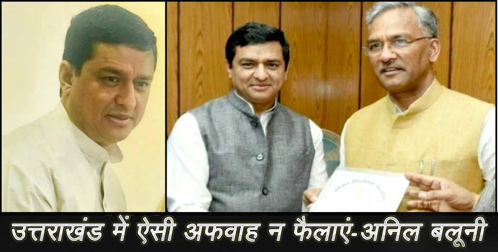 उत्तराखण्ड: ANIL BALUNI FACEBOOK POST ON CM RUMOURS IN UTTARAKHAND
