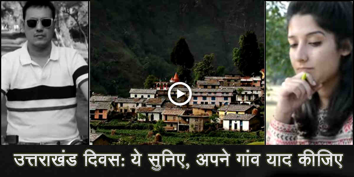 song on reverse migration - kavindra singh, rj kavya, uttarakhand, uttarakhand news, latest news from uttarakhand,आरजे काव्य,बागेश्वर