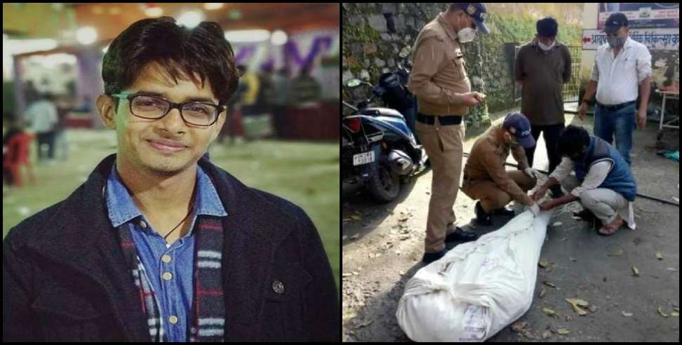 Latest Uttarakhand News : Vibhav suicide case update