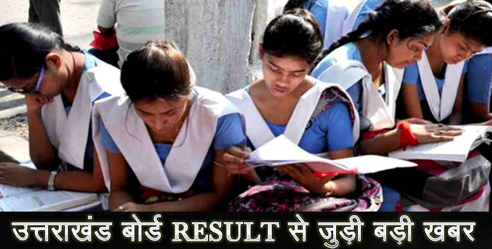UTTARAKHAND BOARD EXAM RESULT