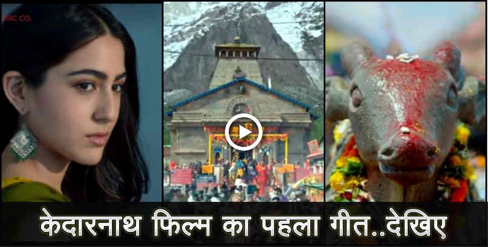Video News From Uttarakhand :kedarnath movie song namo shankara