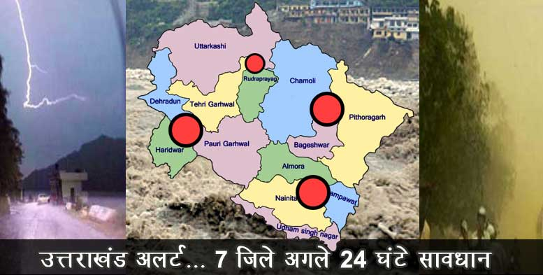 bad weather continues in uttarakhand - uttarakhand weather news, uttarakhand news,उत्तराखंड,