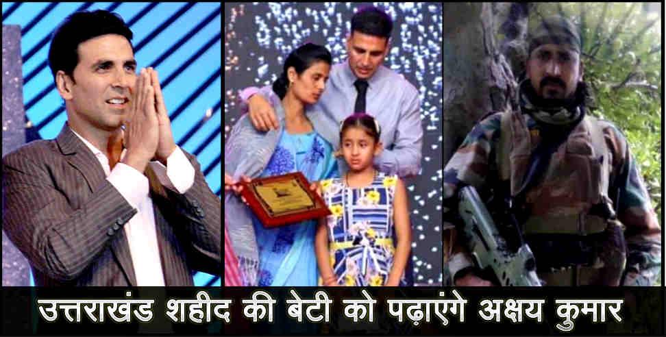 Uttarakhand News: Akshay kumar will help uttarakhand martyr family on 20 Aug 2018