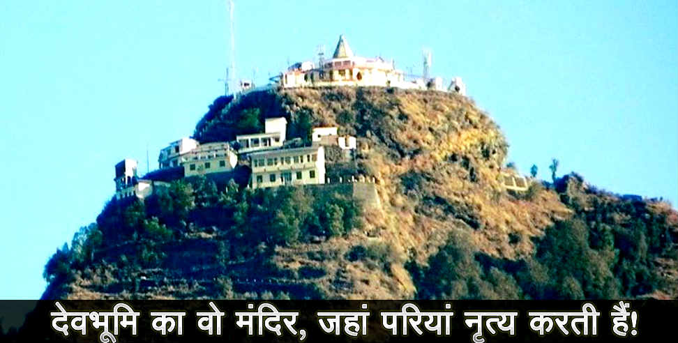 Story of chandrabadni temple in uttarakhand  - Uttarakhand news, chandrabadni temple,उत्तराखंड,