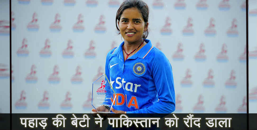 Image: Ekta bisht took three wickets against pakistan