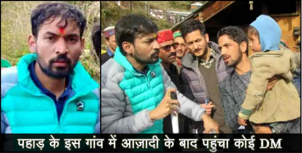 Uttarkashi dm ashish chauhan in livari village - Uttarkashi dm, ashish chauhan, uttarakhand, uttarakhand news, latest news from uttarakhand,आशीष चौहान,जिलाधिकारी,डीएम आशीष चौहान,फिताडी,राशन,लिवाड़ीउत्तराखंड,