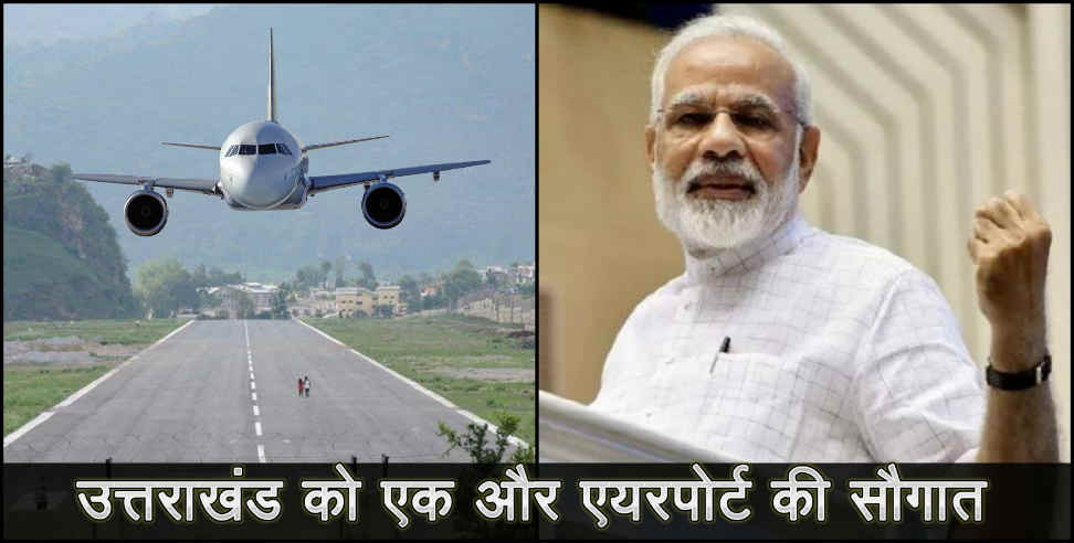 nainisaini airport to start from 7 october - nainisaini air port, uttarakhand pm modi, uttarakhand, uttarakhand news, latest news from uttarakhand,उत्तराखंड,एयरलाइन,जीपीएस,नैनीसैनी,वायुसेना