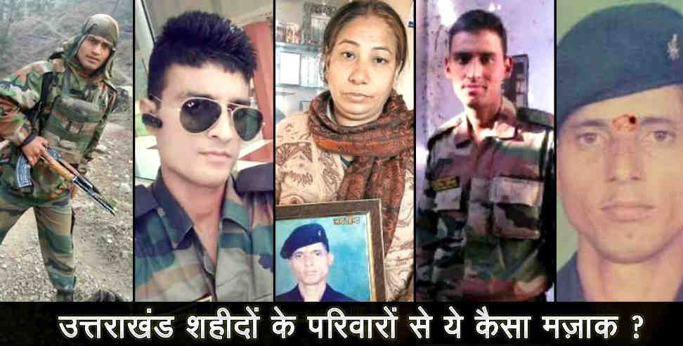 Uttarakhand News: Govt did not help martyrs family  on 29 Jan 2018