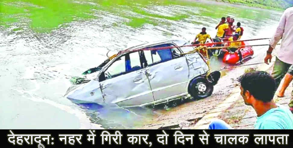 Image: Missing car found after one day of fall into shakti nahar