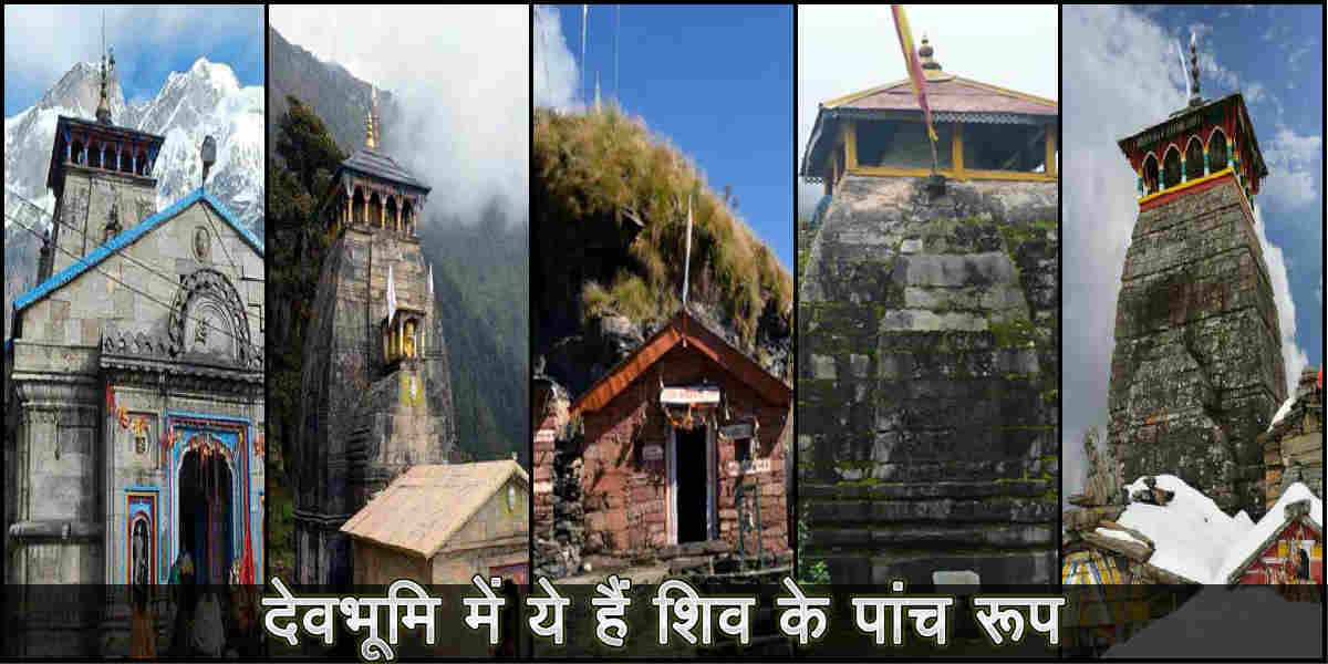 Five Kedars Panch kedar of Uttarakhand - Panch kedars of Uttarakhand, Uttarakhand news,उत्तराखंड,