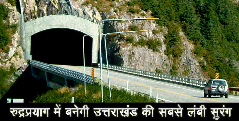Image: Uttarakhand bigest tunnel to build in rudraprayag district
