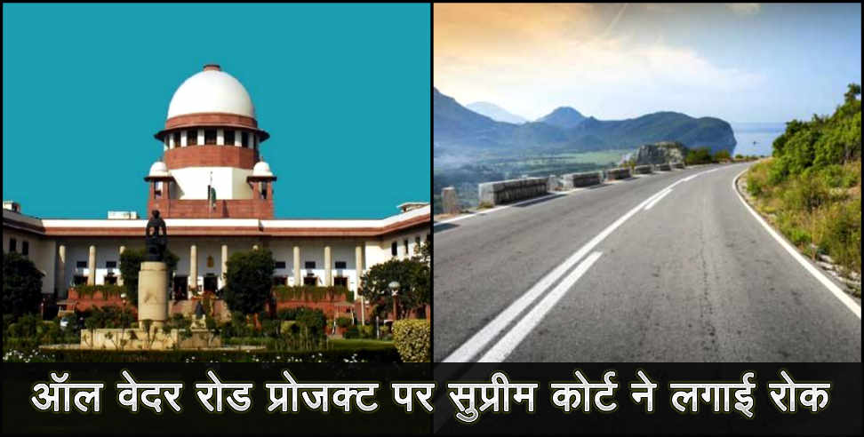 Image: Supream court stay order on char dham road project