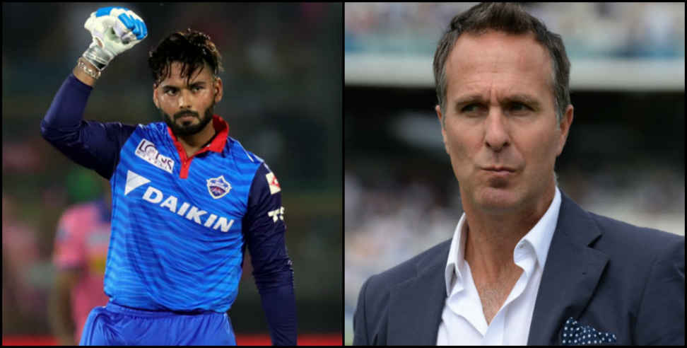 RISHAB PANT WAS NOT SELECTED FOR THE WORDCUP TEAM - माइकल वॉन ,वर्ड कप ,ऋषब पंत ,उत्तराखंड,UTTRAKJ\HAND,RISHAB PANT,Word cup,Michael von, uttarakhand, uttarakhand news, latest news from uttarakhand