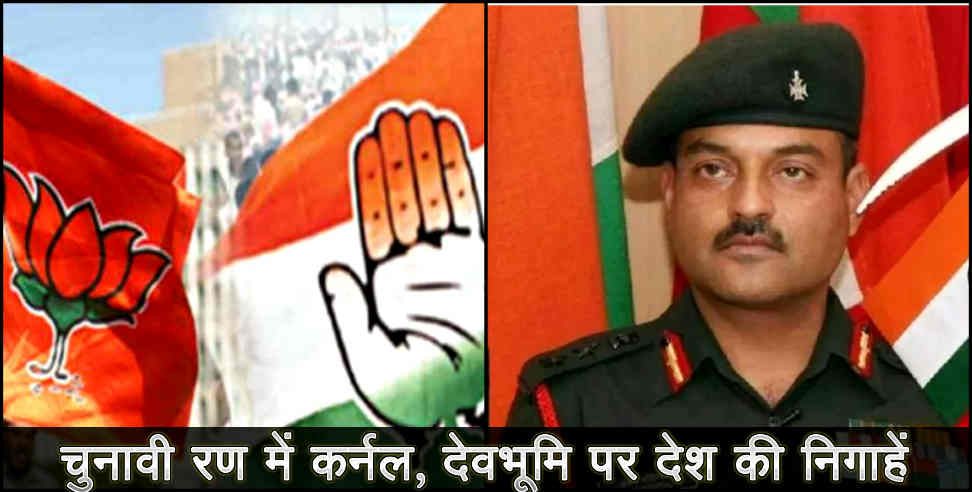 Colonel kothiyal getting ready for 2019 election - Ajay kothiyal, colonel ajay kothiyal, uttarakhand, uttarakhand news, latest news from uttarakhand, अजय कोठियाल, कर्नल अजय कोठियालउत्तराखंड,, लोकसभा चुनाव