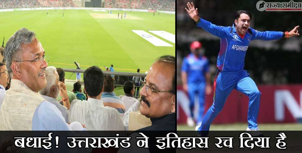 First International T20 in Uttarakhand  - Bangladesh VS Afganistan, Uttarakhand News,उत्तराखंड,