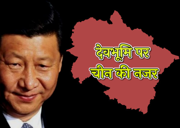 china is targeting ladakh and uttarakhand  - चीन, उत्तराखंड, china, uttarakhand ,