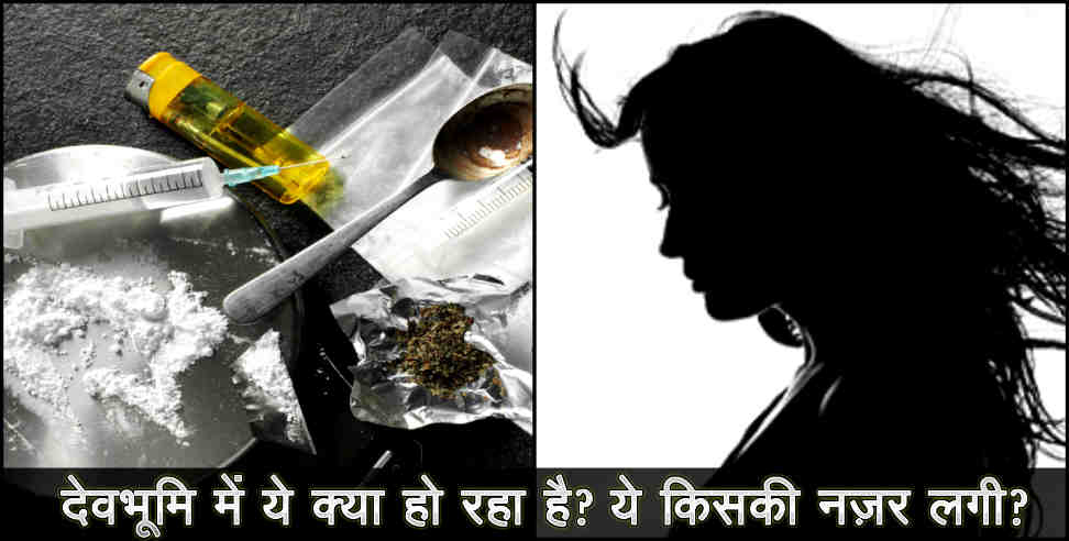 Image: Teen age taking drugs in uttarakhand
