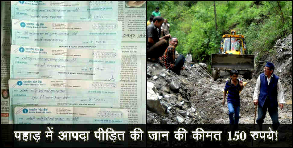 140 rupee cheqe distribution for disaster in chai village - uttarakhand aapda, uttarakhand rain , uttarakhand, uttarakhand news, latest news from uttarakhand,उत्तराखंड,