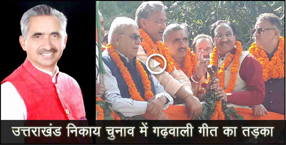 viral garhwali song for sunil uniyal gama - uttarakhand local body election, sunil uniyal gama, uttarakhand, uttarakhand news, latest news from uttarakhand,निकाय चुनाव,सुनील उनियाल गामा,सोशल मीडियाउत्तराखंड,