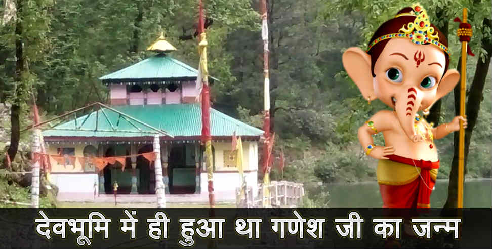 Image: Dodital birth place of lord ganesha