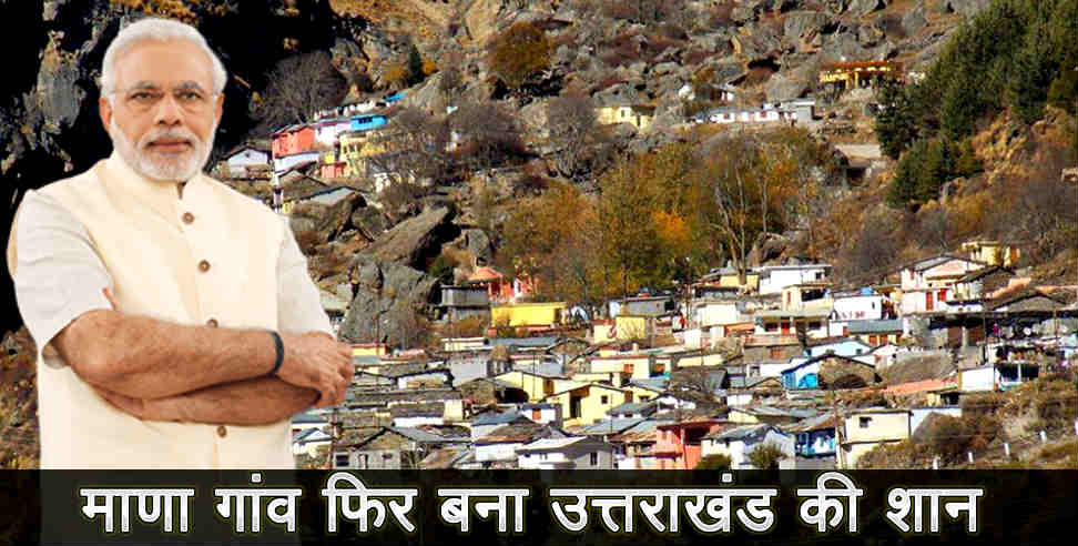 Uttarakhand News: Mana village of uttarakhand will become iconic village  on 13 Jun 2018