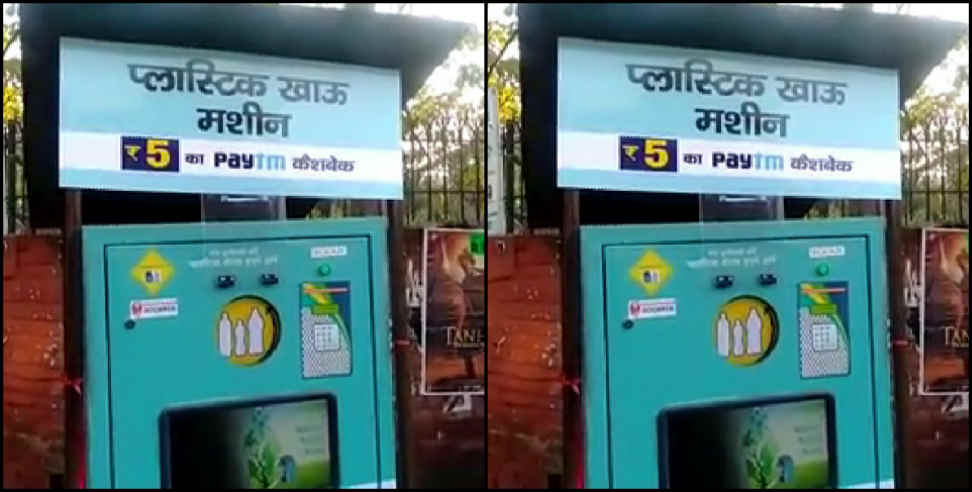 Image: Plastic bottle crushed machine installed in roorkee