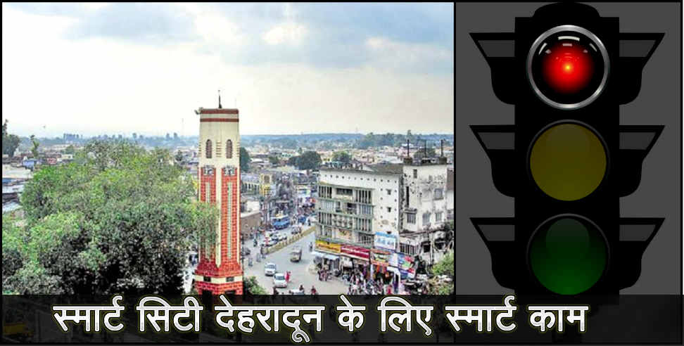 dehradun news: Smart traffic lights in dehradun