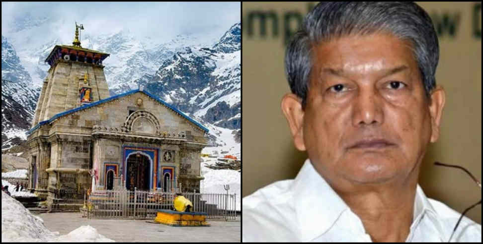 HARISH RAWAT WANTS TO GO KEDARNATH