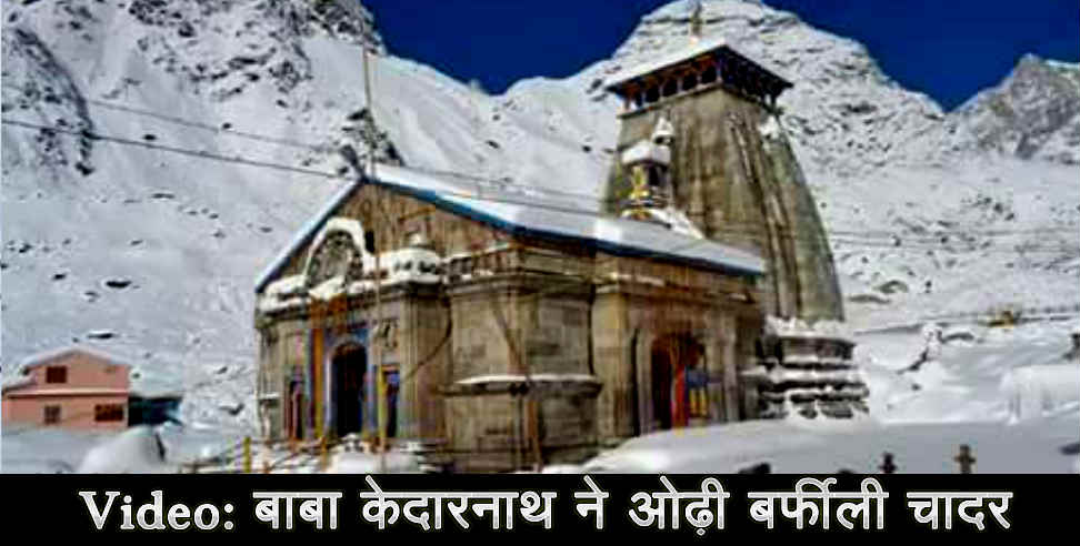 Image: Snowfall in kedarnath