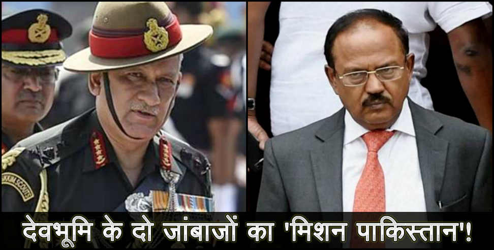 Ajit doval and bipin rawat ready for new mission - Uttarakhand news, ajit doval, bipin rawat ,उत्तराखंड,