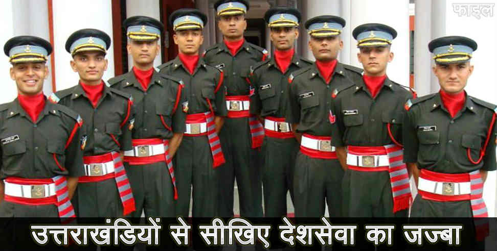 Uttarakhand become number one state to produce army officer in terms of population - Uttarakhand news, army officer, uttarakhand number,उत्तराखंड,