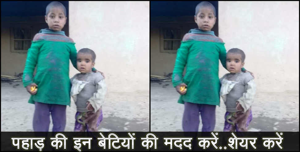 Image: Help poor girls of rudraprayag